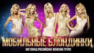 Группа Мобильные блондинки. Звезды 2000-х. Хит парад Российских женских групп