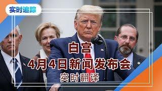 实时翻译:白宫4月4日新闻发布会  2020.04.04