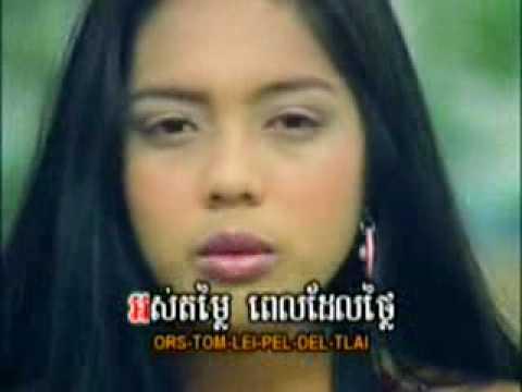 ors jet ( khmer karaoke sing a long )