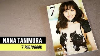 NANA TANIMURA 谷村奈南 - '7' PHOTO BOOK - 2014 - Unboxing [1080p] 谷村奈南 検索動画 11