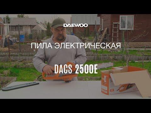 Цепная электропила Daewoo DACS 2500E – Обзор и Тест * Обзоры от Андрея