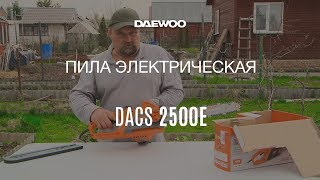 цепная электропила Daewoo DACS 2500E - обзор Daewoo Power Products Russia