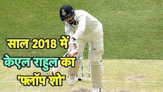 साल 2018 में KL Rahul का रहा निराशाजनक प्रदर्शन, जानिए आंकड़े | Sports Tak