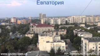 Квартиры Евпатория ул. Казаса видео фото(http://gezlev.com.ua/, 2012-09-26T06:20:06.000Z)