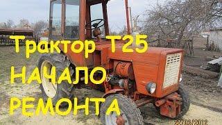 Т25 -  начало ремонта / T25 - the beginning of repair