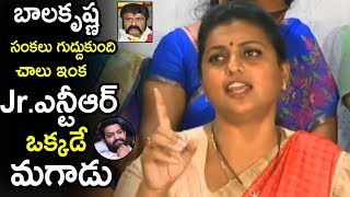 Roja Comments on Nandamuri Family and Jr NTR || Life Andhra TV