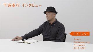 Tokyo Contemporary Art Award 2019-2021受賞者インタビュー(下道 基行)