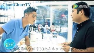 چامغۇر يۇلۇش كۈلكىلىرى -1 بۆلۈم3- قىسىم  kizkarlih uyghur yumur qak qak Funny Comedy Chamghur Yulux