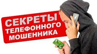 Правильный разговор с телефонным мошенником
