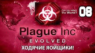 Plague  Nc Evolved Прохождение Эпизод 8 Ходячие Яойщики