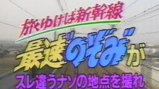 1992年夏 追跡 東海道新幹線2
