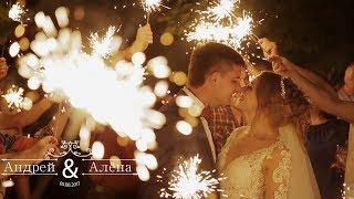 Андрей и Алёна