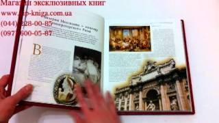 видео книги в кожаном переплете в Киеве