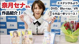 奈月セナさんをお迎えして、最新DVD、Blu-ray、VR(エスデジタル)発売...
