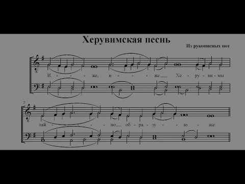 Херувимская. Древний распев. Сопрано
