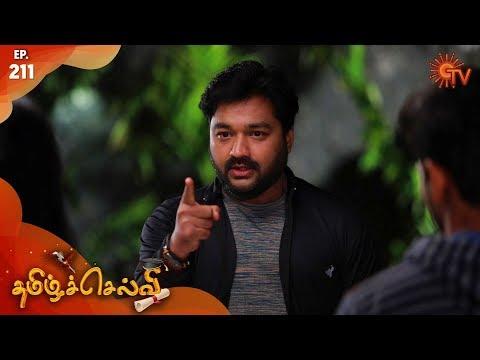 Tamil Selvi - Episode 211 | 22nd February 2020 | Sun TV Serial | Tamil Serial