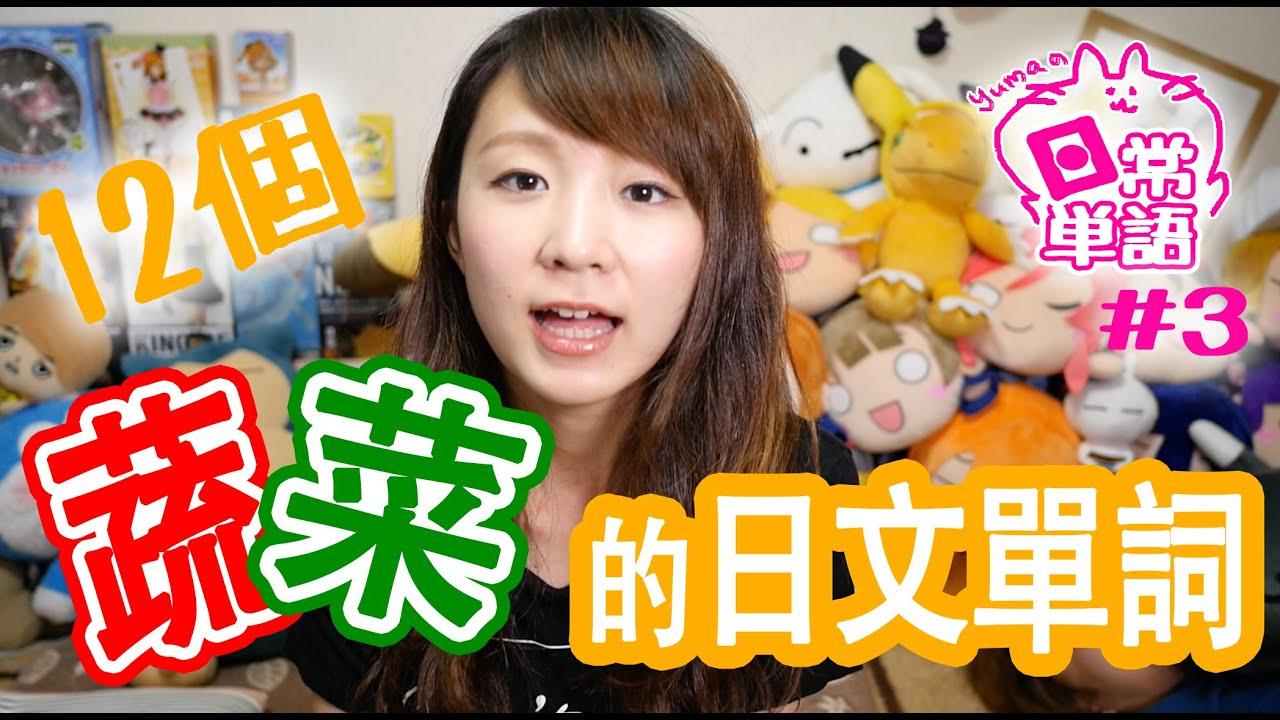 日文初級的生活單詞:12種蔬菜的日文單詞【Yumaの日常単語】#3 - YouTube