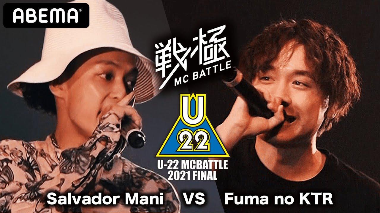 Salvador Mani vs Fuma no KTR/ 戦極MCBATTLE U-22 MCBATTLE 2021 FINAL(2021.6.13)