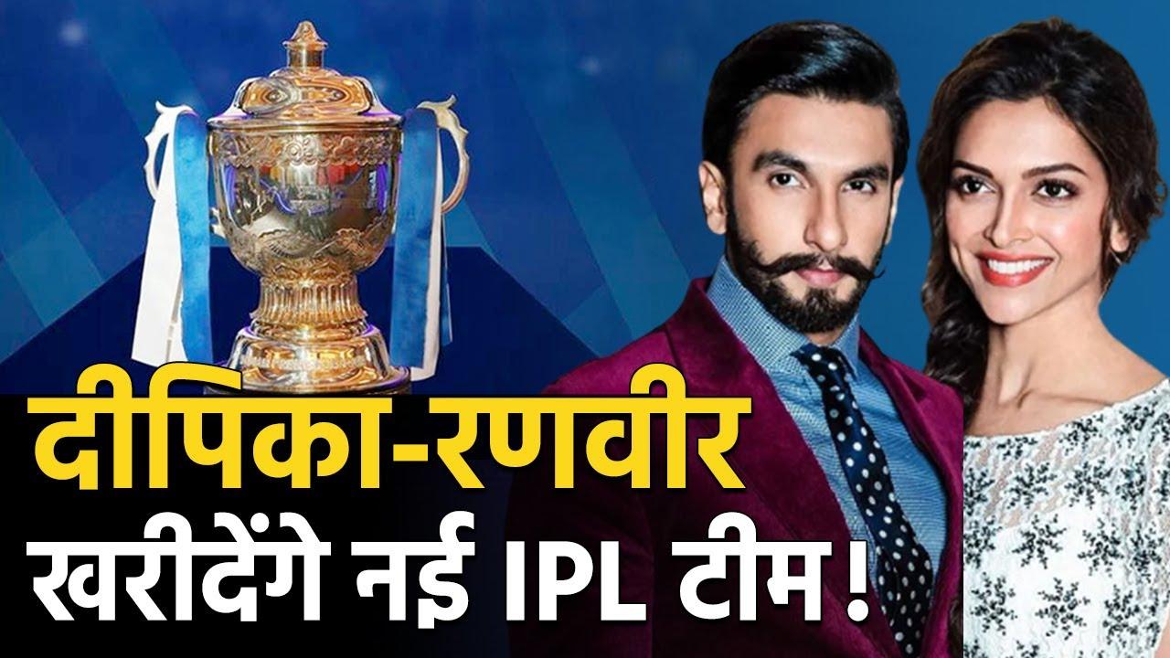 Download IPL 2022 में खेलती हुई दिखाई देगी Deepika-Ranveer की टीम, देखिए !