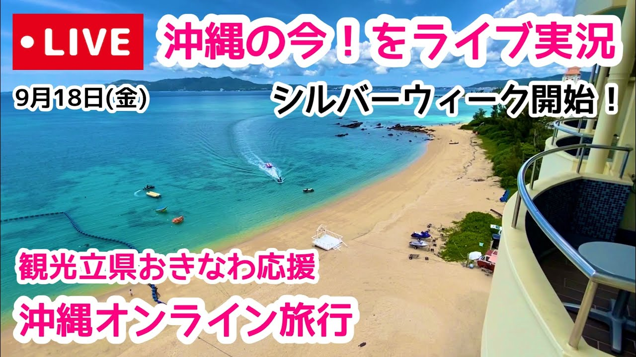 【沖縄ライブ実況】で沖縄オンライン旅行!シルバーウィーク開始  9/18 10:00〜