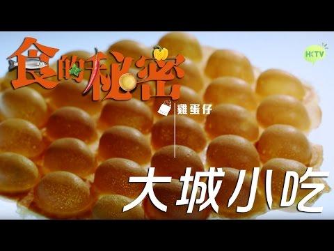 《食的秘密》: 大城小吃 嘉賓主持:龔慈恩 / Cuisine Top Secret: Hong Kong street-food (Host: Mimi Kung)