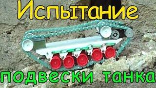 Испытание подвески танка на полигоне.