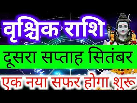 Vrishchik Rashi 8 Se 14 September Saptahik Rashifal/वृश्चिक राशि सितंबर दूसरा सप्ताह/Scorpio 2ndweek
