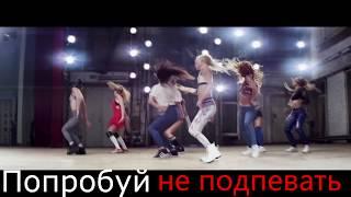 ПОПРОБУЙ НЕ ПОДПЕВАТЬ / IF YOU SING YOU LOSE (РУССКИЕ ПЕСНИ)