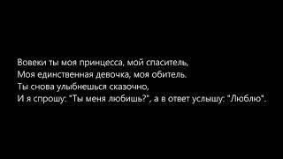 Эндшпиль - Не Грусти (Lyrics)