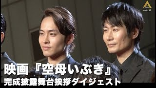 映画『空母いぶき』の完成披露試写会が、4月22日(月)に行われ、22人の...