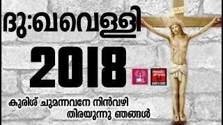 Good Friday Songs Malayalam # Christian Devotional Songs Malayalam 2018 #  Dukha velli Songs