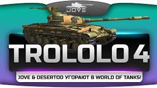 TROLOLO #4. Jove угорает в рандоме World Of Tanks!