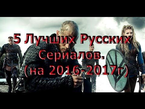 ТОП5 Сериалов