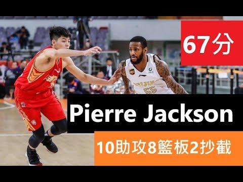 只有177公分殺翻CBA!Pierre Jackson67分、10助攻、8籃板、2抄截剪輯,北控VS深圳