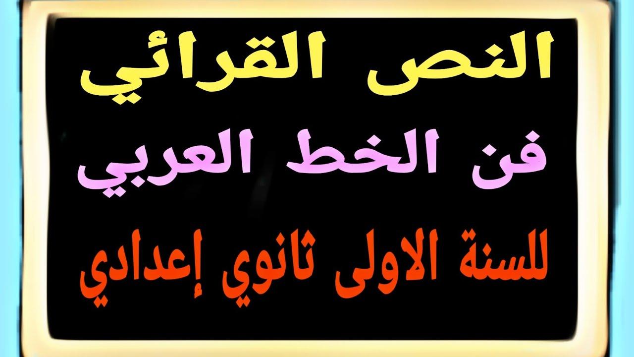 """سلسلة التفوق والنجاح 30:نص قرائي للسنة الاولى ثانوي إعدادي """"فن الخط العربي"""".  - YouTube"""
