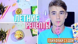 ЛЕТНИЕ ЛЁГКИЕ РЕЦЕПТЫ + лайфхаки с ЕДОЙ | DIY | Игорь Нуретдинов