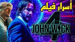 مشاهدة فيلم جون ويك