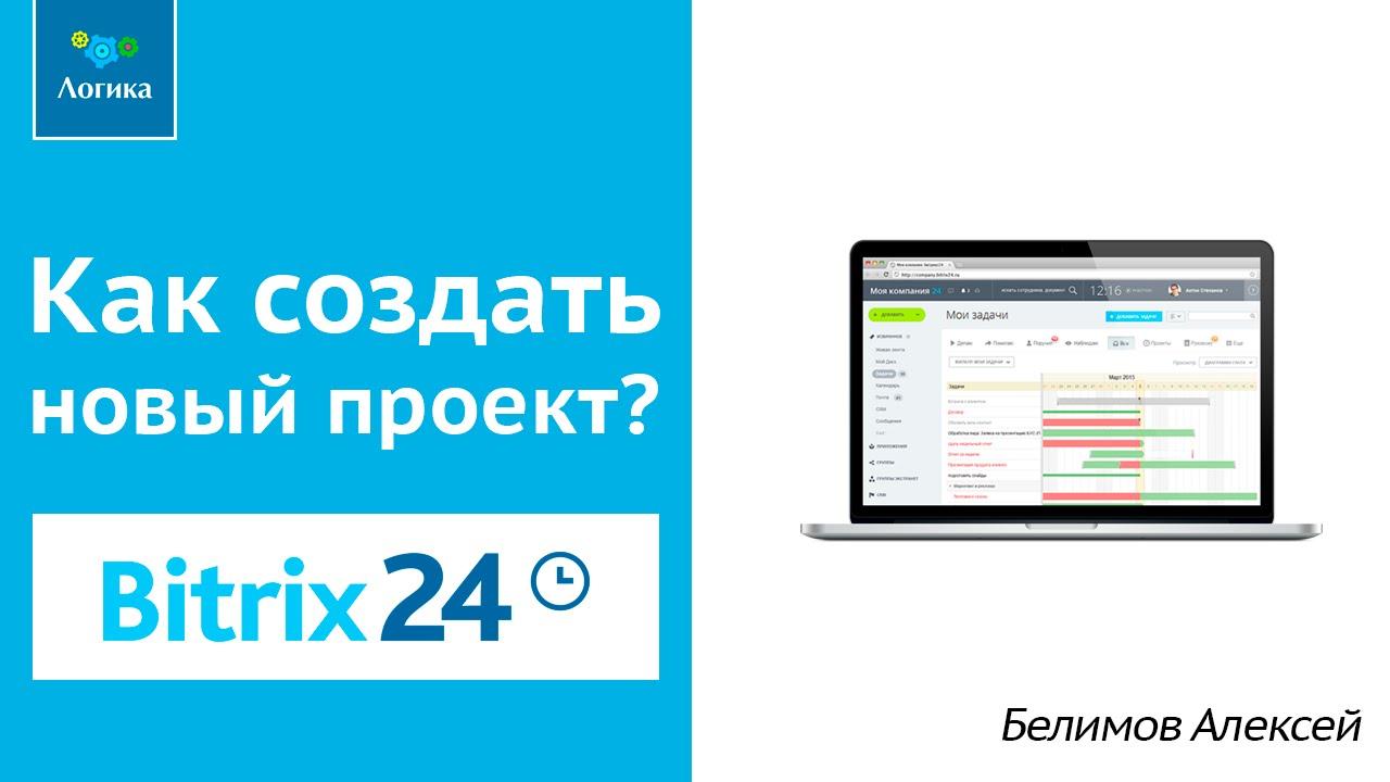 Битрикс24 как создать проект как найти главную страницу сайта битрикс