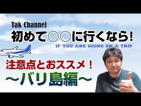 【海外旅行雑談①】初めてバリ島に行く方へ!注意点とオススメ!