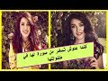 كندة علوش تنشر صورة من طفولتها ... لماذا سخرت من شكلها؟