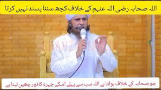 Allah Sahaba ra Kay Khilaf Kuch Sunna Pasand Nahi Krta. Mufti Tariq Masood Sb