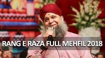 Owais Raza Qadri | New Naats 2019 | Best Mefhil e Naat of Kalam e Raza