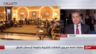 لقاء خاص مع وزير العلاقات الخارجية بحكومة كردستان العراق