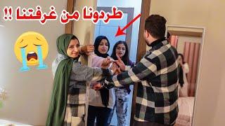باسم ودينا هل رح يعيشوا في بيتنا ؟ ليش طردونا من غرفتنا 😱