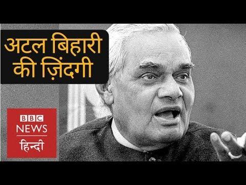 Atal Bihari Vajpayee: Life of a Leader, Statesman and Prime Minister (BBC Hindi)