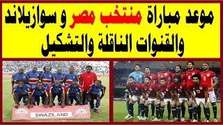 موعد مباراة منتخب مصر و سوازيلاند والقنوات الناقلة والتشكيل