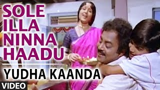 Kannada Old Song | Sole illa | Yuddha Kaanda Movie Songs