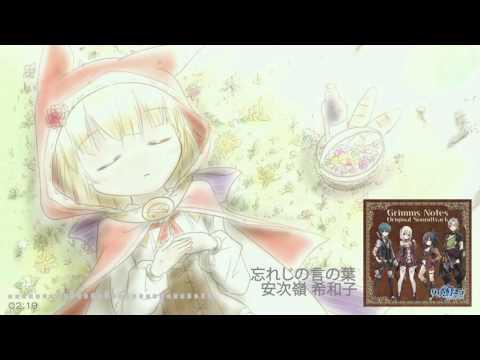 【グリムノーツ Vocal / Mediaeval】 忘れじの言の葉 「Square Enix Music 」