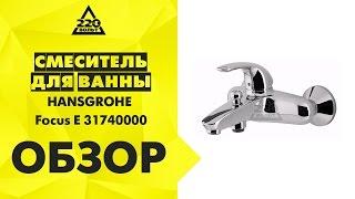 Обзор Смеситель для ванны HANSGROHE Focus E 31740000