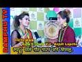 रुपा s घाले गीत गाउन पनि सिपालु Rupa S Ghale Tamang With. Anjuli Lopchan DAMPHU TV Mp3